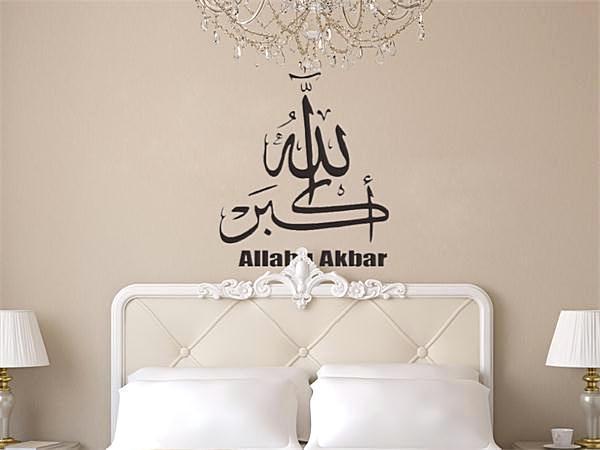 Hiasan Dinding Kamar Dengan Wallpaper Sticker Motif Allah Islami