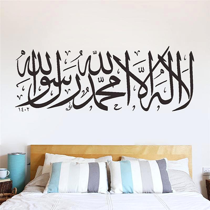 Hiasan Dinding Kamar Dengan Wallpaper Sticker Motif Islami