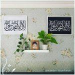 Hiasan Ruang Tamu Bermotif Islami Dengan Sirih Ganding